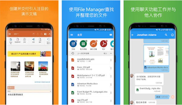 officesuite截图1